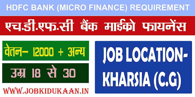 hdfc recruitment