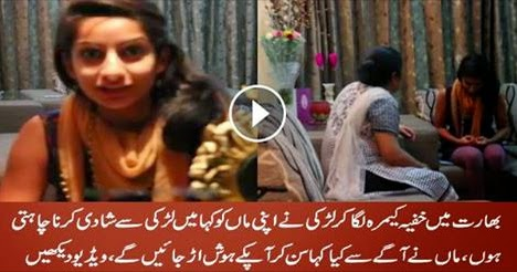 Hey Viewers Just A While Now An Indian Video Of Girl Is Going Viral On Social Media The Family Of A Girl Is Forced For Arranging Marriage And Then What Do