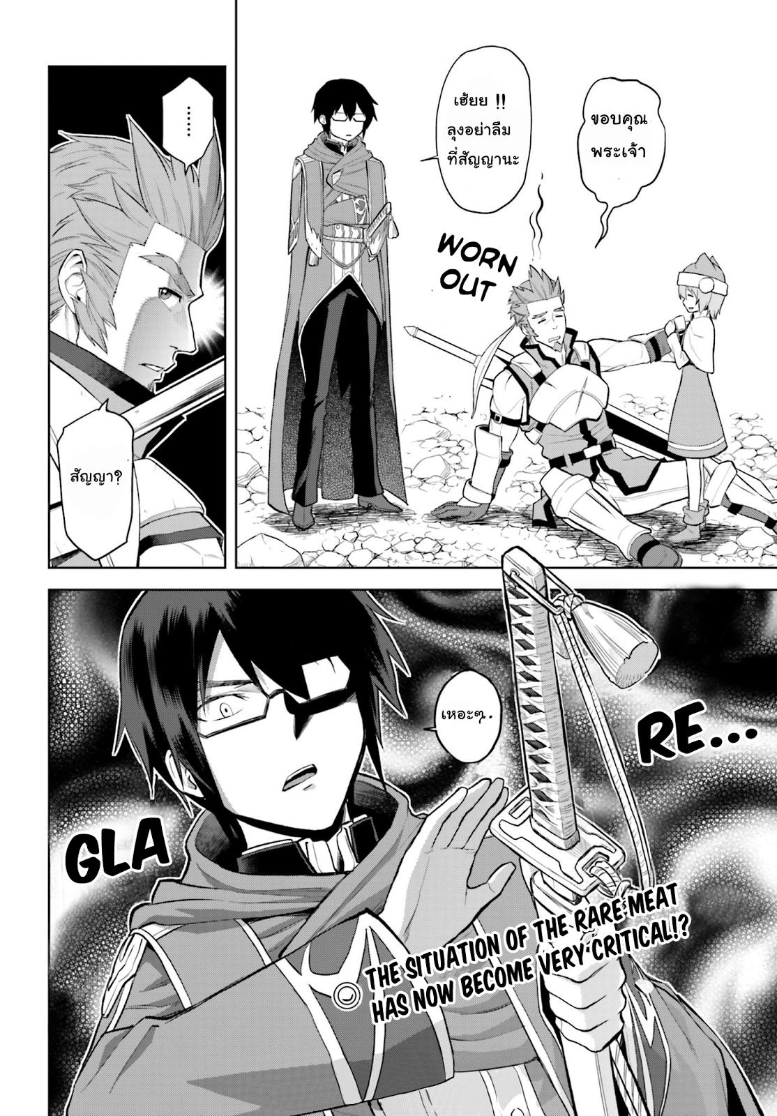 อ่านการ์ตูน Konjiki no Word Master 5 ภาพที่ 28