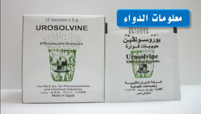 يوروسولفين فوار لعلاج التهابات المفاصل النقرسي ومنع تكون الحصوات البولية