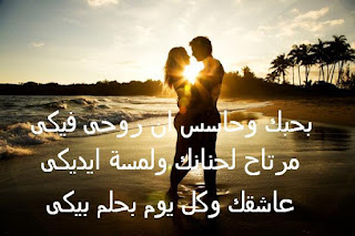 شعر حب , شعر غزل رومانسي , شعر حب وغزل بالصور الرومانسية
