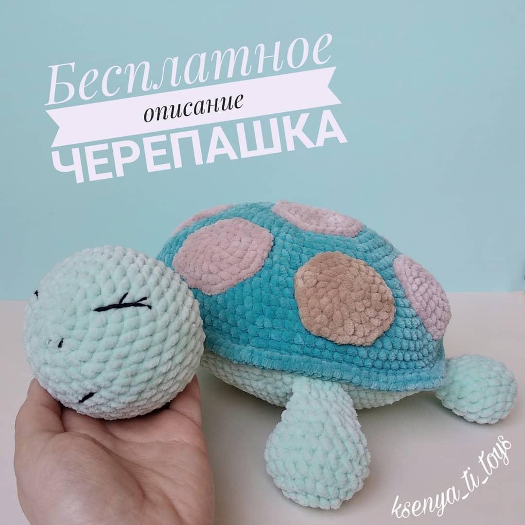 1000 схем амигуруми на русском игрушка подушка черепаха