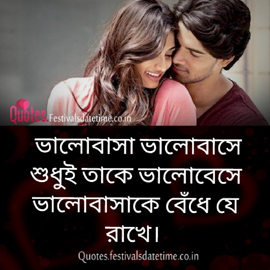 Bangla Whatsapp Love Shayari Status Free