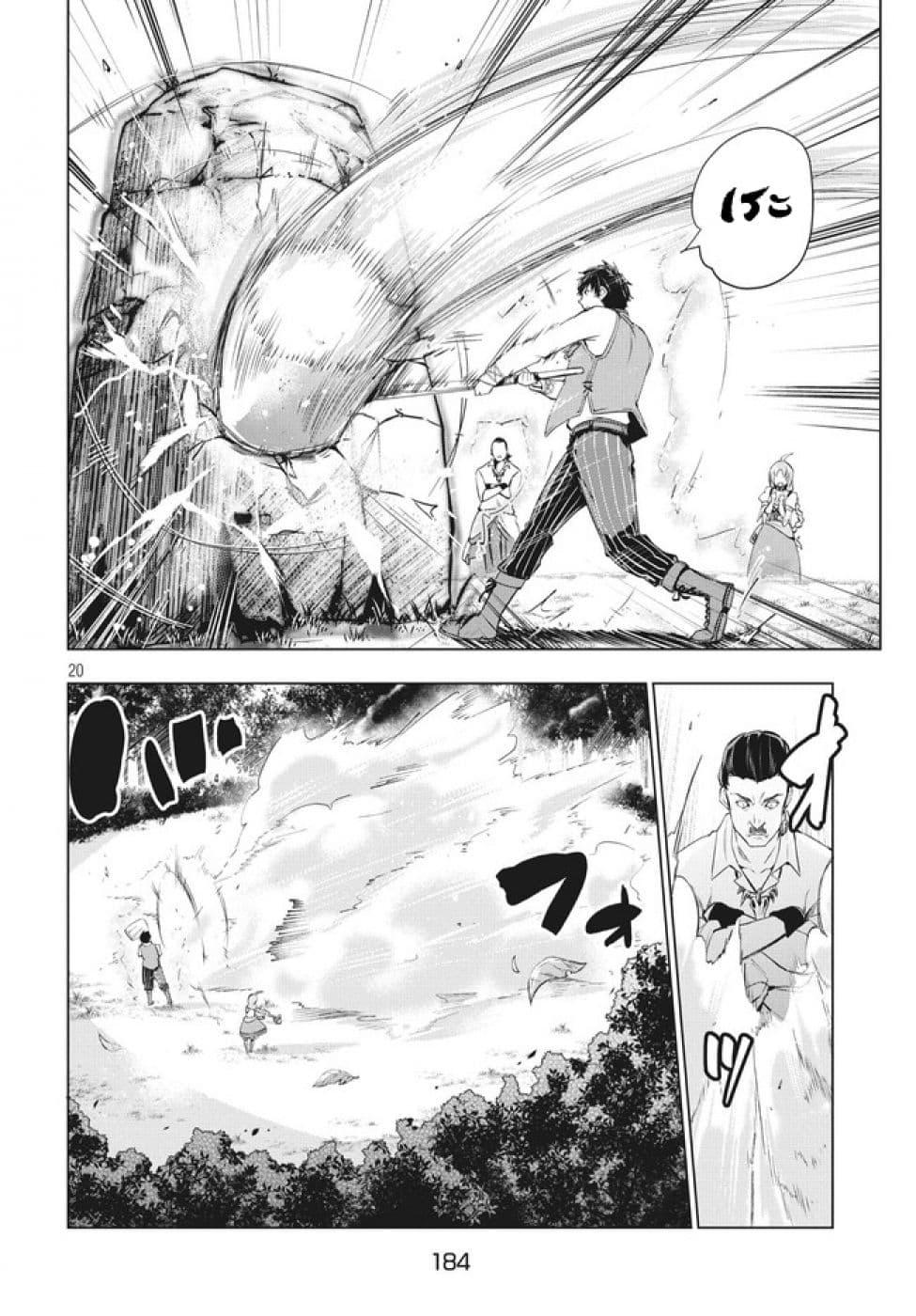 อ่านการ์ตูน Kaiko sareta Ankoku Heishi (30-dai) no Slow na Second ตอนที่ 3 หน้าที่ 19