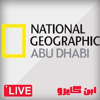 قناة ناشيونال جيوغرافيك بث مباشر