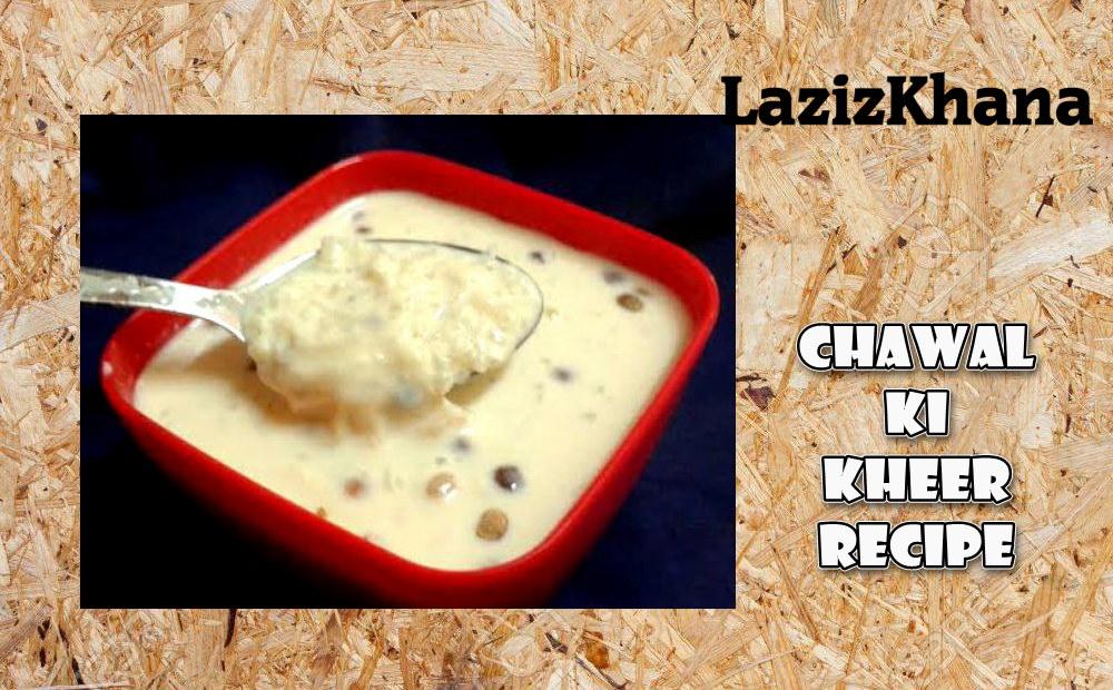 चावल की स्पेशल खीर बनाने की विधि - Chawal Ki Kheer Recipe in Hindi