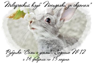 """Рубрика """"Сами с усами"""" Задание №12"""