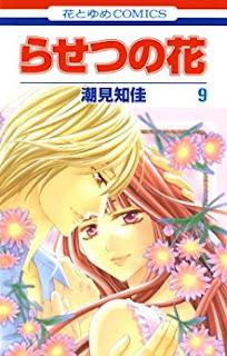 らせつの花 第01-09巻