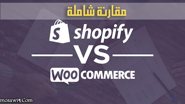 Shopify vs Woocomerce