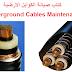 تحميل كتاب صيانة الكوابل الأرضية cables maintenance