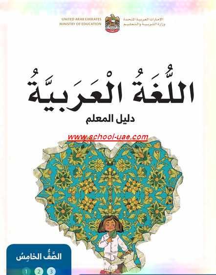 كتاب دليل  المعلم لغة عربية الصف الخامس الفصل الاول 2020 - مناهج الامارات