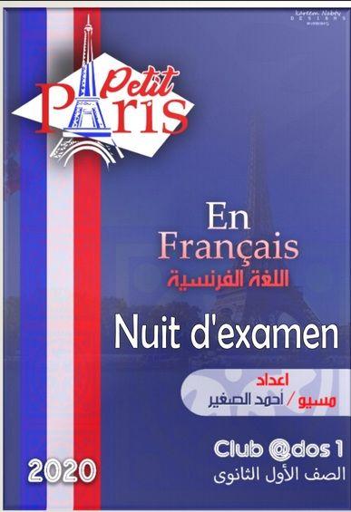مذكرة مراجعة لغة فرنسية اولى ثانوى مايو 2020- موقع مدرستى
