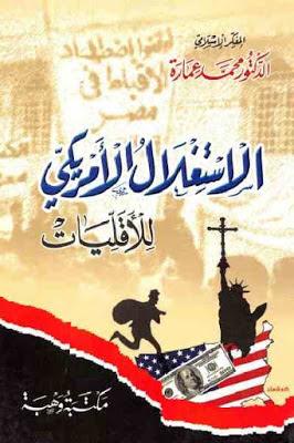 الاستغلال الأمريكي للأقليات pdf محمد عمارة