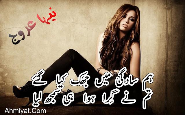 Tum ne Gira hua hi samaj lia Urdu Poetry