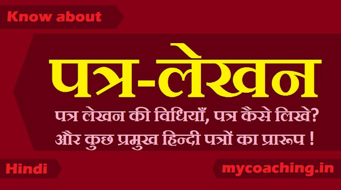 पत्र लेखन - Patra Lekhan in Hindi - हिन्दी