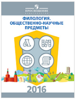 http://web.prosv.ru/assets/v2/img/subjects-2016/2016_russ_literature.pdf