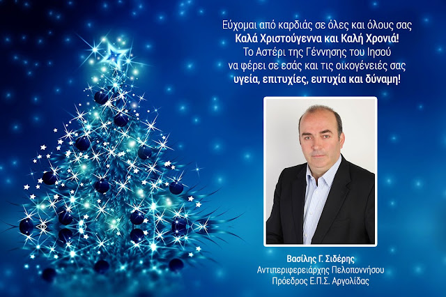 Ευχές από τον Αντιπεριφερειάρχη Πελοποννήσου και Πρόεδρο της ΕΠΣ Αργολίδας Βασίλη Σιδέρη