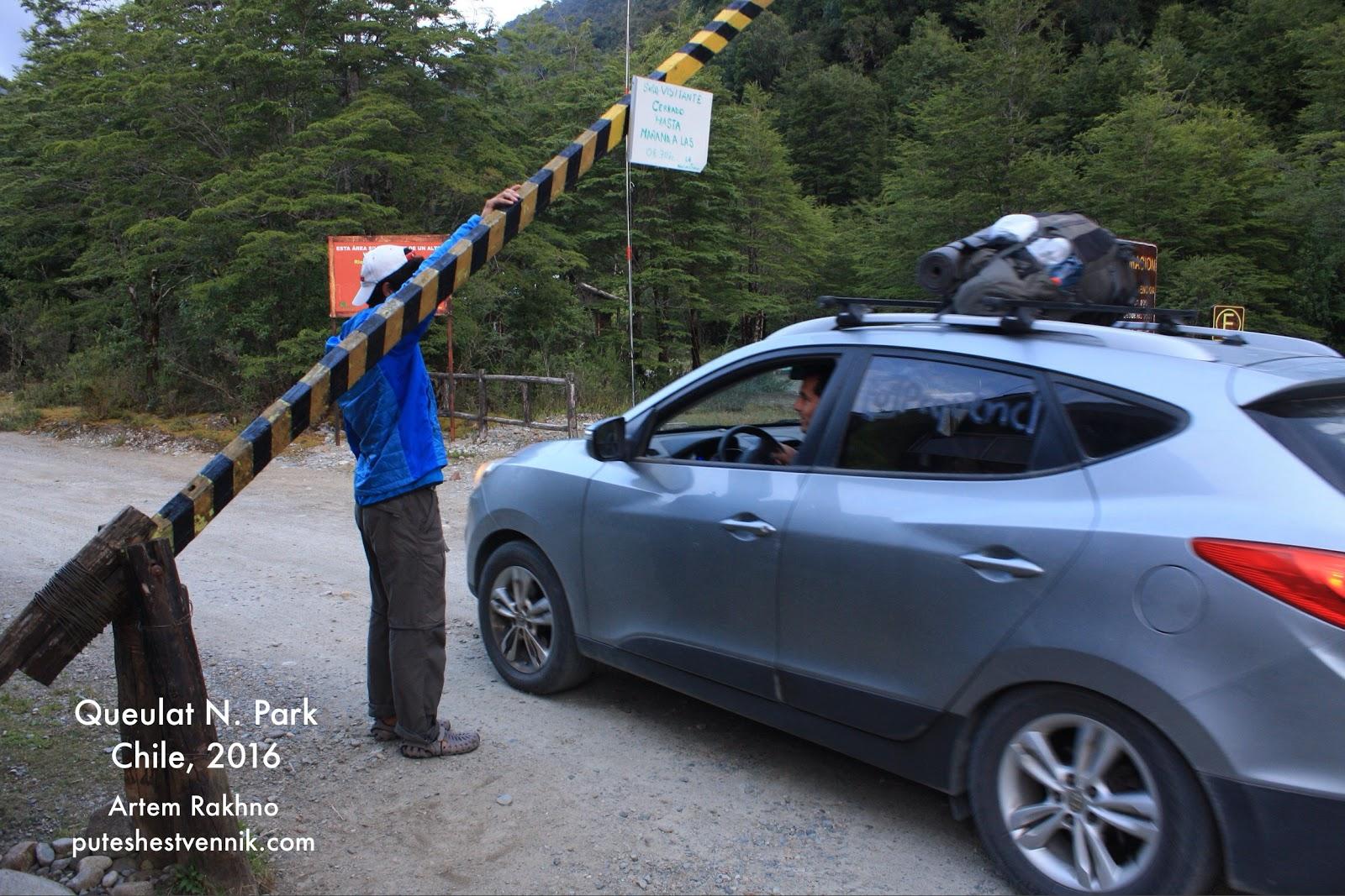 Шлагбаум у въезда в национальный парк Келат