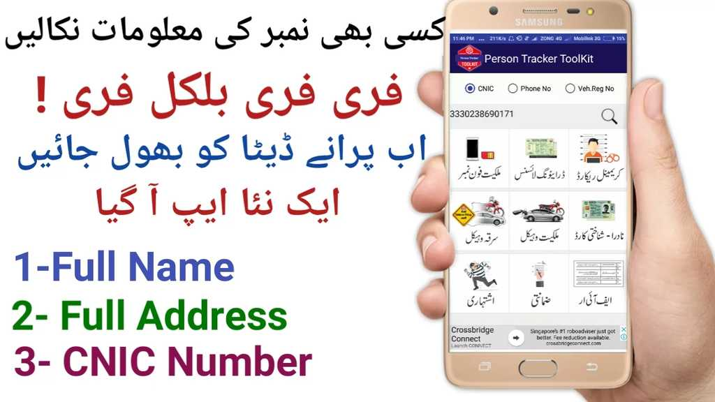Person Tracker Toolkit | TRACK MOBILE NUMBER IN PAKISTAN