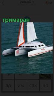 на воде сплывет тримаран под парусами