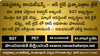 navachaitanya online exams