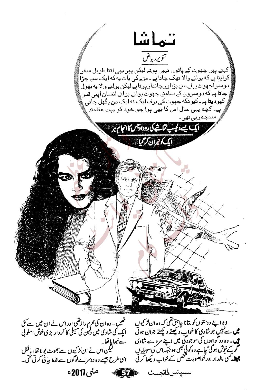 Free Urdu Digests: Tamasha novel by Tanveer Riaz Online