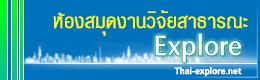 thai-explore