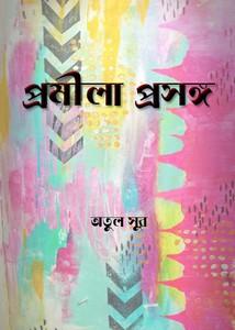 Pramila Prasanga by Atul Sur