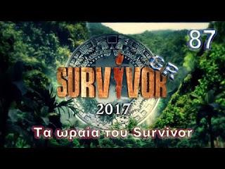 Survivor-oi-pio-asteies-kai-paraksenes-stigmes-twn-paixtwn