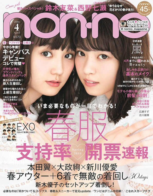 non-no April 2016 Issue