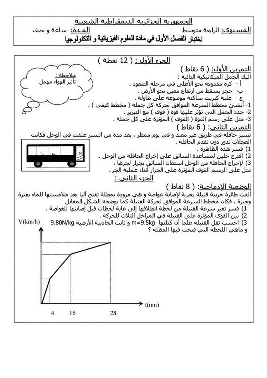 اختبار الفصل الأول في مادة العلوم الفيزيائية