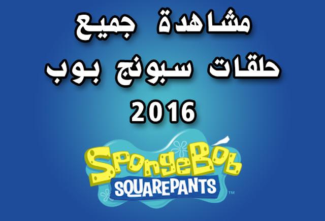 سبونج بوب بالعربي حلقات جديدة 2016