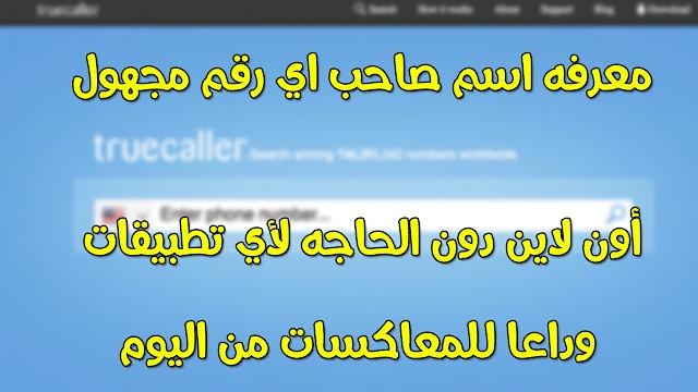 موقع خرافي لمعرفه اسم صاحب اي رقم مجهول أون لاين دون الحاجه