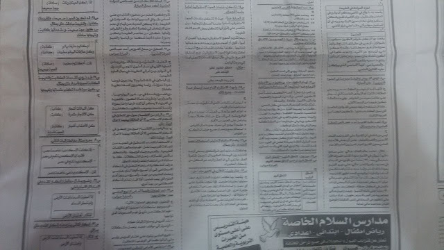 المراجعه النهائيه والتوقعات لمادة الفلسفه والمنطق للثانويه العامه 2016