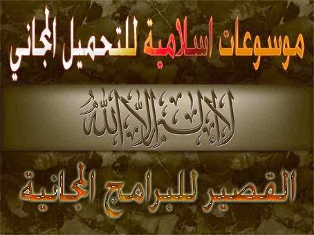 موسوعات اسلامية