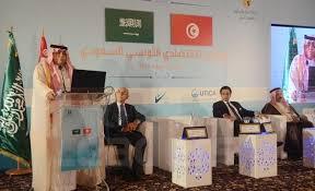 التعاون الفني بين تونس والمملكة العربية المملكة السعودية