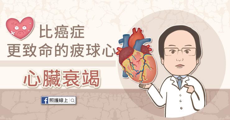 比癌症更致命的疲球心-心臟衰竭