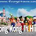 हांगकांग देश से जुड़े रोचक तथ्य और अनोखी जानकारी Hong Kong Facts In Hindi