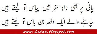 Paani Par Bhi Zaad-e-Safar Mai Payas To Laity Hain  Chahny Waly Aik Dafa Ban Baas To Laity Hain