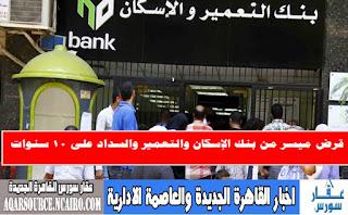 مزايا وشروط قرض التمويل العقاري من بنك الاسكان والتعمير