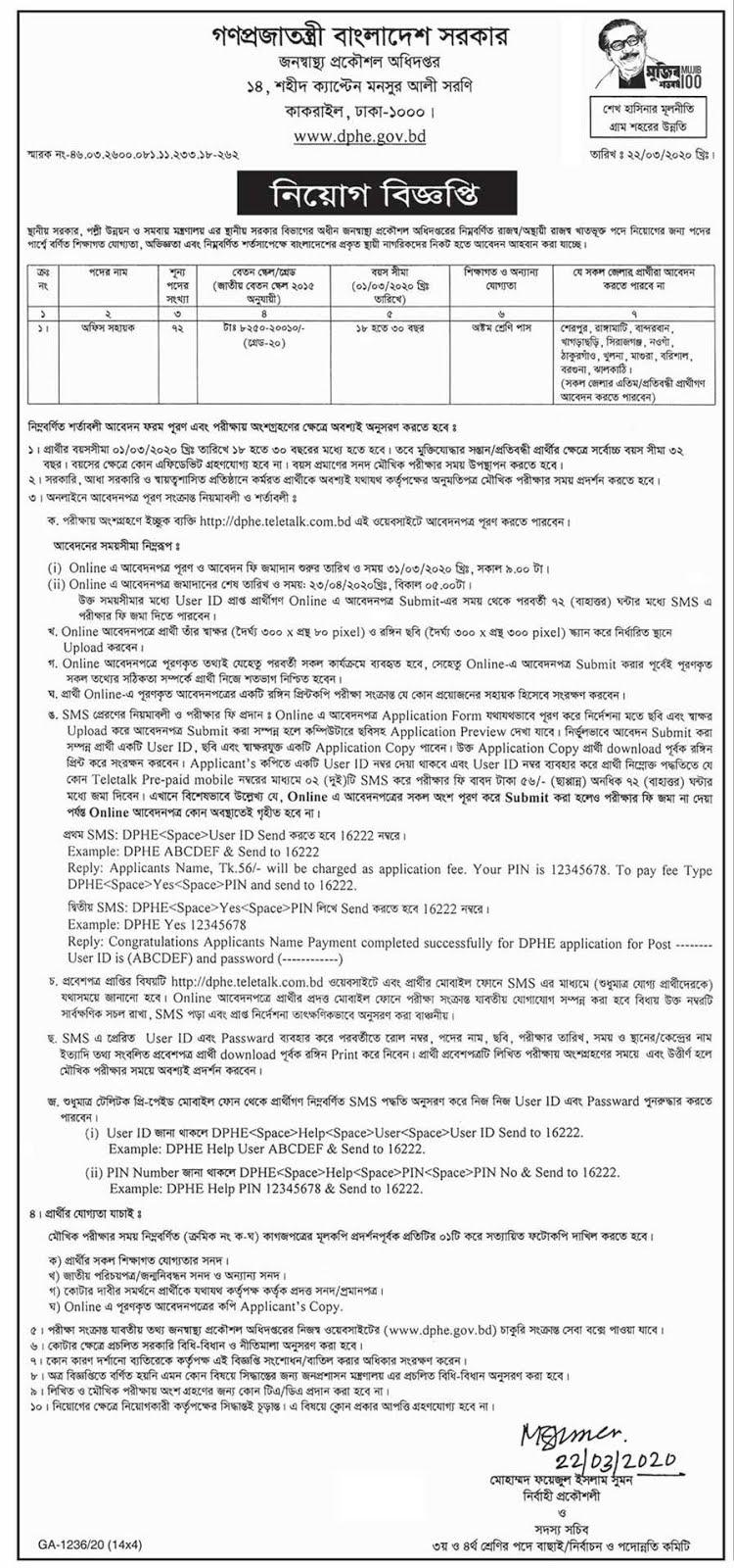 জনস্বাস্থ্য প্রকৌশল অধিদপ্তর নিয়োগ বিজ্ঞপ্তি ২০২০ - DPHE Job circular 2020 - সরকারি চাকরির খবর ২০২০
