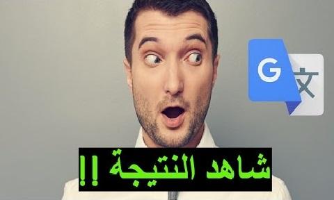 اكتب هدا الرقم في Google Translate وشاهد النتيجة !!
