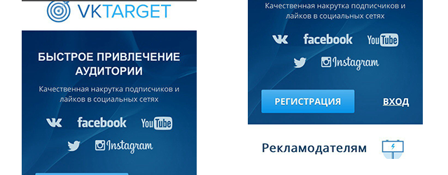 накрутка подписчиков, лайков в инстаграме, вконтакте, одноклассниках