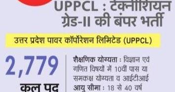 Uppcl Tg2 Answer Key 2015 Pdf