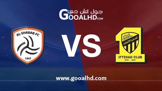 يلا شوت مشاهدة مباراة الإتحاد والشباب بث مباشر اليوم اونلاين 29-01-2019 الدوري السعودي