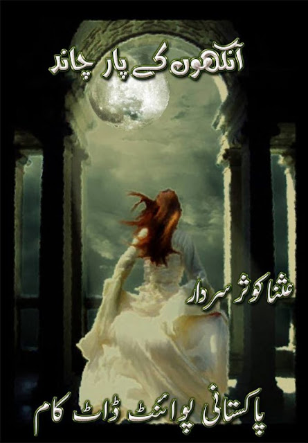 Ankhon Ke Paar Chand Urdu Novel by Ushna Kausar Sardar Download PDF