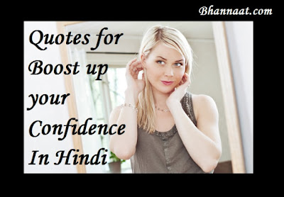 Self Confidence Thoughts and Quotes