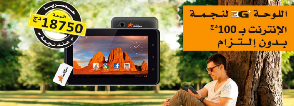 نجمة تطلق اللوحي Crius Tablet - Q7A بسعر 18750 دينار فقط