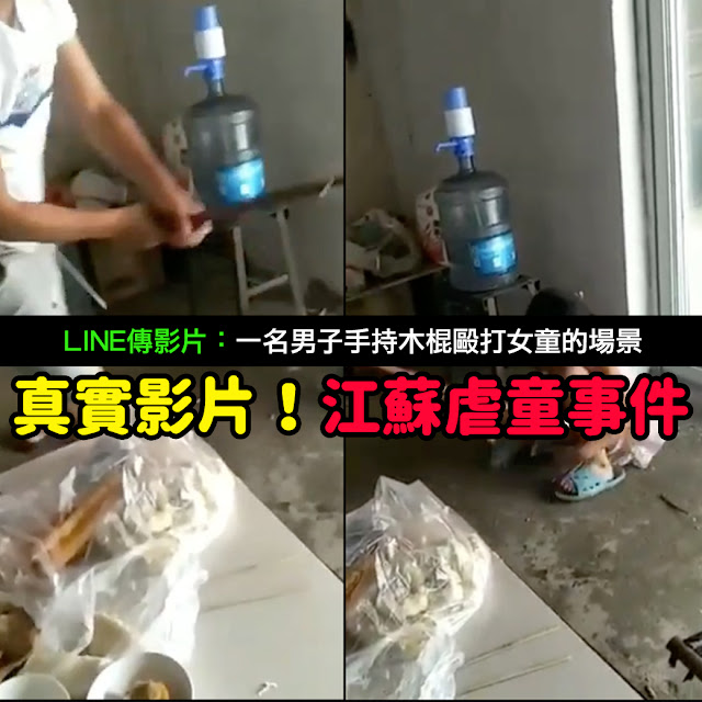 男子持木棍毆打女童 LINE 影片 虐待 虐童 中國