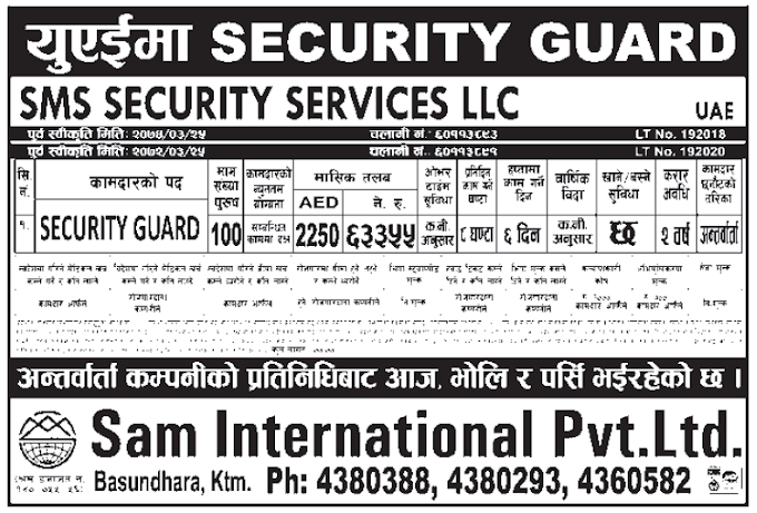 Jobs in UAE for Nepali, Salary Rs 63,355